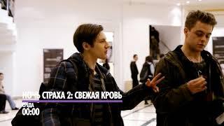 """Фильм ужасов """"Ночь страха 2: Свежая кровь"""""""