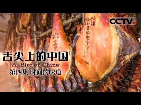 舌尖上的中国 - 时间的味道