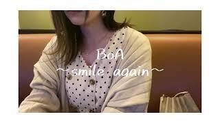 【カラオケ】BoA smile again 歌ってみた cover