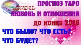 ЧТО было? ЧТО есть? ЧТО будет? Прогноз таро любовь, отношения. Гороскоп для всех знаков. На год