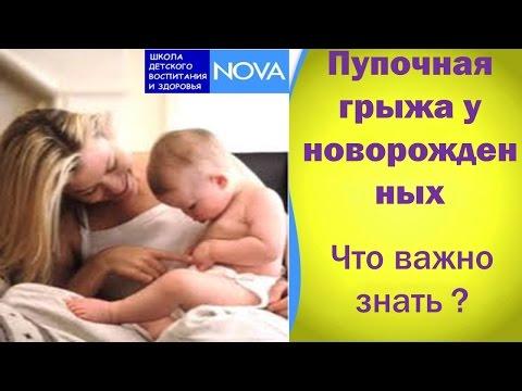 Пупочная грыжа у новорожденных. Что важно знать ?