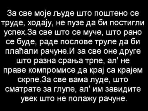 Београдски Синдикат - За све моје људе Lyrics