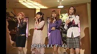 ウェディング・ベル/メロン記念日 (2006) 「歌ドキッ! POP CLSSICS」 ...