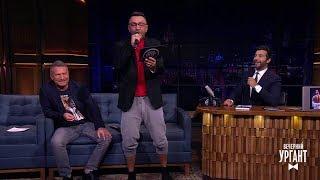 Вечерний Ургант. Сергей Шнуров и Леонид Агутин поют песни друг друга. 21.09.2018