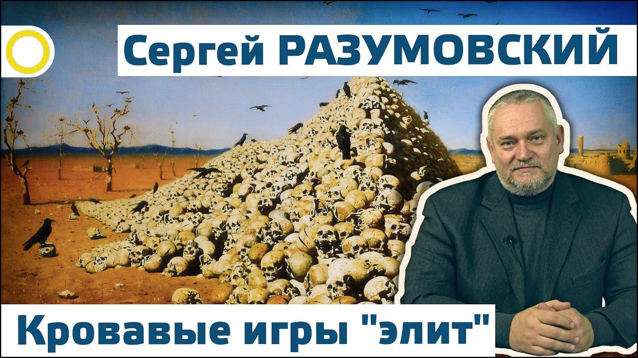 Сергей Разумовский. Кровавые игры «элит». 02.12.2016 [РАССВЕТ]