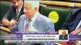 المستشار بهاء أبو شقة: سماع أقوال النائب لا يعنى رفع الحصانة ولا يتخذ إجراء إلا بإذن مجلس النواب