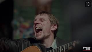 Весь сезон «Бесстыдников» – смотри на START.ru