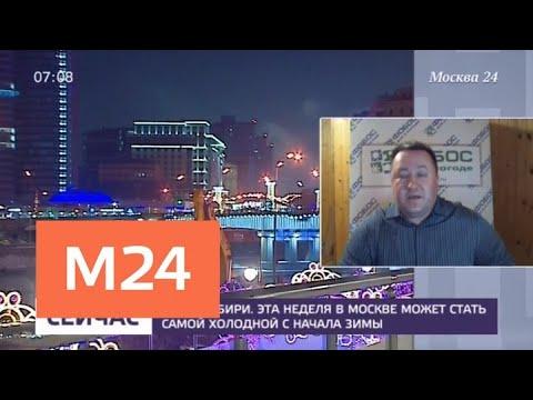 Синоптики предупредили о наступлении холодов в столице - Москва 24