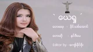 Myanmar Gospel song ( Jesus )