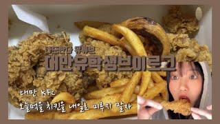 대만 유학생 브이로그] 유학생이 대만에서 치킨이 먹고 …