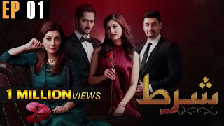 Shart - Episode 1 | Urdu1