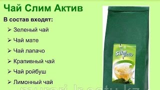 Чай Slim Activ в сравнении с брендами  Lipton, Greenfield, Ahmad!