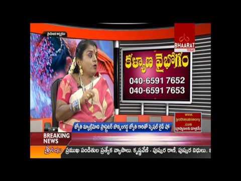Kalyana Vaibhogam || Jyothi Marriage Bureau || 11 Aug 2016 || Bhaarat Today