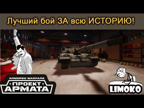 Самый лучший бой в игре Armored Warfare проект Армата!