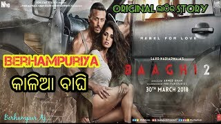 Baaghi 2 | Khanti Berhampuriya Baaghi 2 Odia Movie Funny Trailer | Tiger & Disha Patani || By Aj..