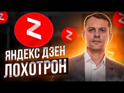 Яндекс Дзен очередной ЛОХОТРОН | БАНит каналы без причин