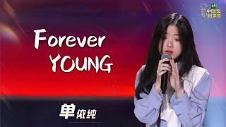 【纯享】单依纯《Forever Young》2020中国好声音丨CC歌词字幕