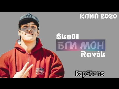 Клип 2020! SKULL X RAVIK - БГИ МОН / BGI MON /RapStars