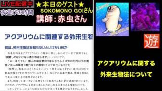 今回用いた資料☆ アクアリウムに関する外来生物法のまとめ(赤虫さん作...