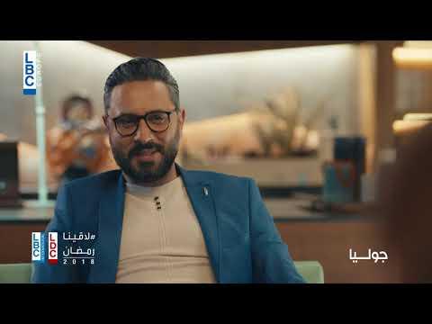 رمضان 2018   مسلسل جوليا على LBCI و LDC -  في الحلقة 7