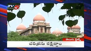 4PM Headlines | Telangana News | AP News | TV5 News Digital