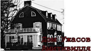 Дом ужасов Амитивилля