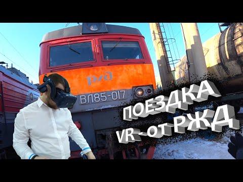 "Поездка. Не дали поспать. VR-очки ""РЖД"""