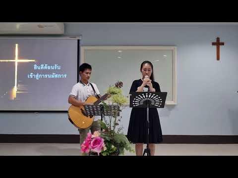 นมัสการวันอาทิตย์  Phangnga  Church  18/04/2021