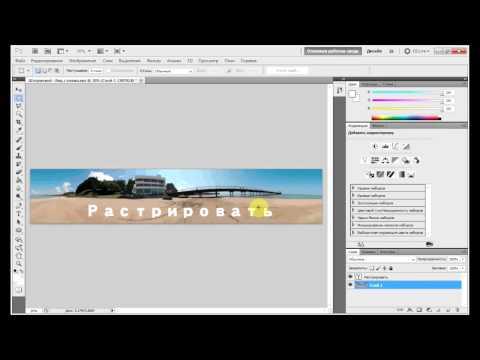 02 Расскажу про Photoshop - Растрирование