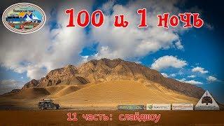 100 и 1 ночь - слайдшоу из путешествия по Средней Азии: Казахстан, Киргизия, Таджикистан, Узбекистан