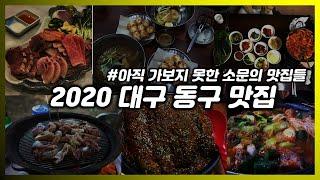 [아직 못 가본] 2020 #대구동구맛집 LIST (#…