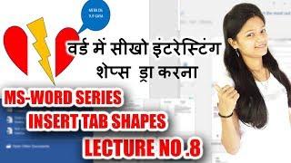 वर्ड में सीखो इंटरेस्टिंग शेप्स || How to draw shapes in Word? || Lecture NO.8