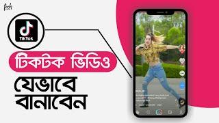 TikTok ভিডিও তৈরি   How to make TikTok video in bangla   Tech Bongo