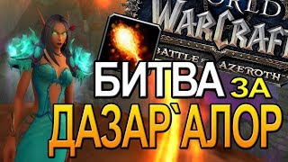 БИТВА ЗА ДАЗАР`АЛОР ГЕРОИК | ПУШИМ МИФ+ | World of Warcraft BFA