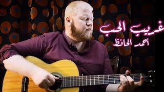 غريب الحب - رامي صبري [ غناء أحمد الحافظ ]