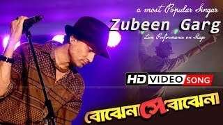 Bojhena Shey Bojhena | Prem Amar | Soham | Payel | Best Singing Perfromance Zubeen Garg