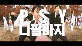 싸이(PSY)-나팔바지 패러디(PSYparody) Dancer.VIVA DANCE CREW