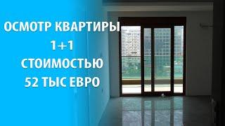 Инвестирование в недвижимость. Осмотр квартиры 1+1 стоимостью 52 тыс ЕВРО.