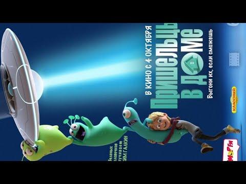 """Рубрика """"Кино Муви Кино"""" моё мнение о мультфильме """"Пришельцы в доме"""" 246 Эпизод"""