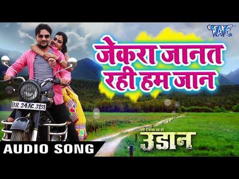 Jekra Janat Rahi Ham Jaan - Udaan - Indu Sonali, Gunjan Singh - Bhojpuri Hit Songs 2018