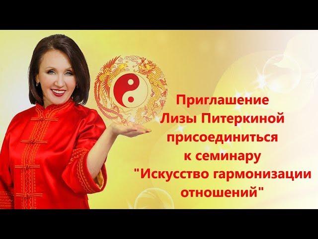 Приглашение Лизы Питеркиной присоединиться к семинару Искусство гармонизации отношений