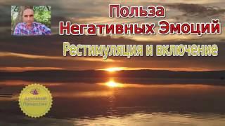 Польза негативных эмоций, Как появился Духовный одитинг | Подкаст 137