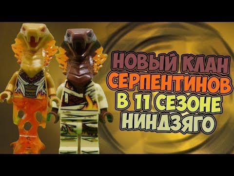 НОВЫЙ КЛАН СЕРПЕНТИНОВ В 11 СЕЗОНЕ! + КРОССОВЕР С ЧИМОЙ!