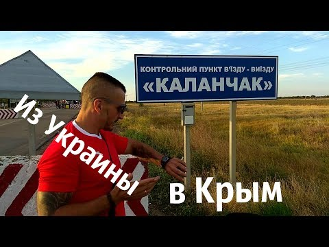 Из Украины в Крым. граница, прохождение таможни.июль 2017