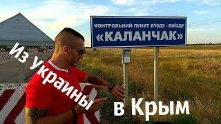 видео Как доехать в Крым