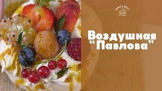 """""""Павлова"""" с ягодами [sweet & flour]"""