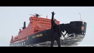 Митя Фомин, Денис Родькин, Элеонора Севенард — На вершине мира ¦ Снято в Арктике