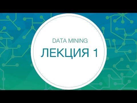 Data Mining, Лекция №1