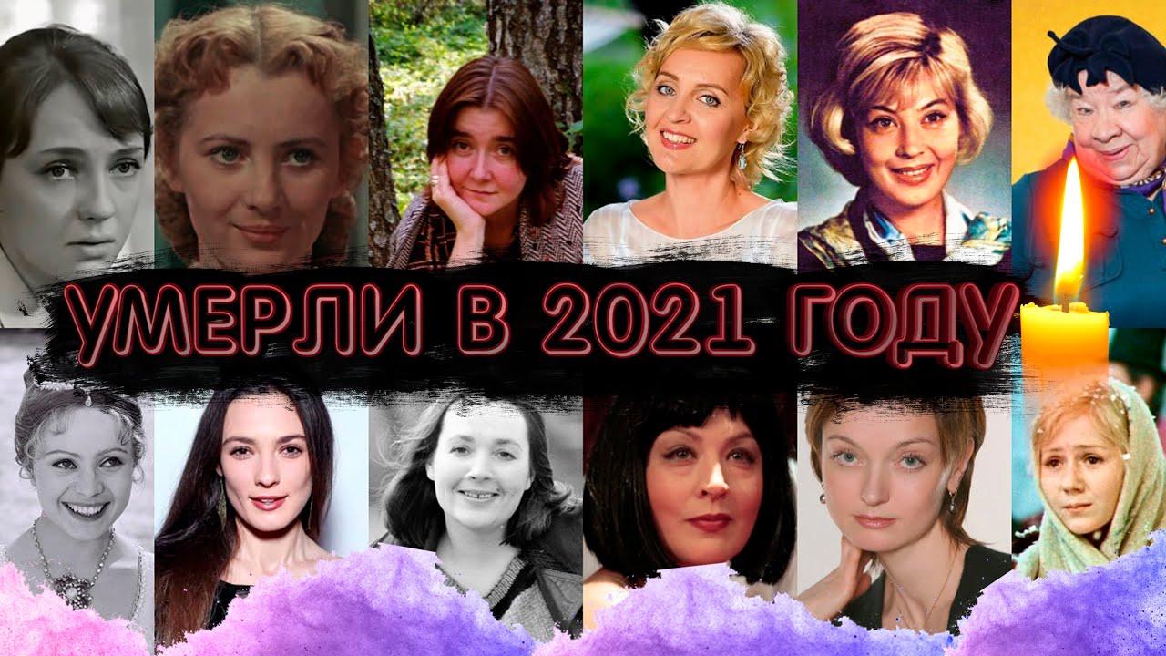 УМЕРЛИ В 2021 ГОДУ Знаменитые женщины которых не стало с января по июнь 2021 года