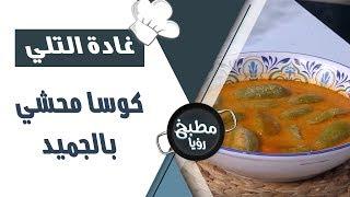 كوسا محشي بالجميد - غادة التلي